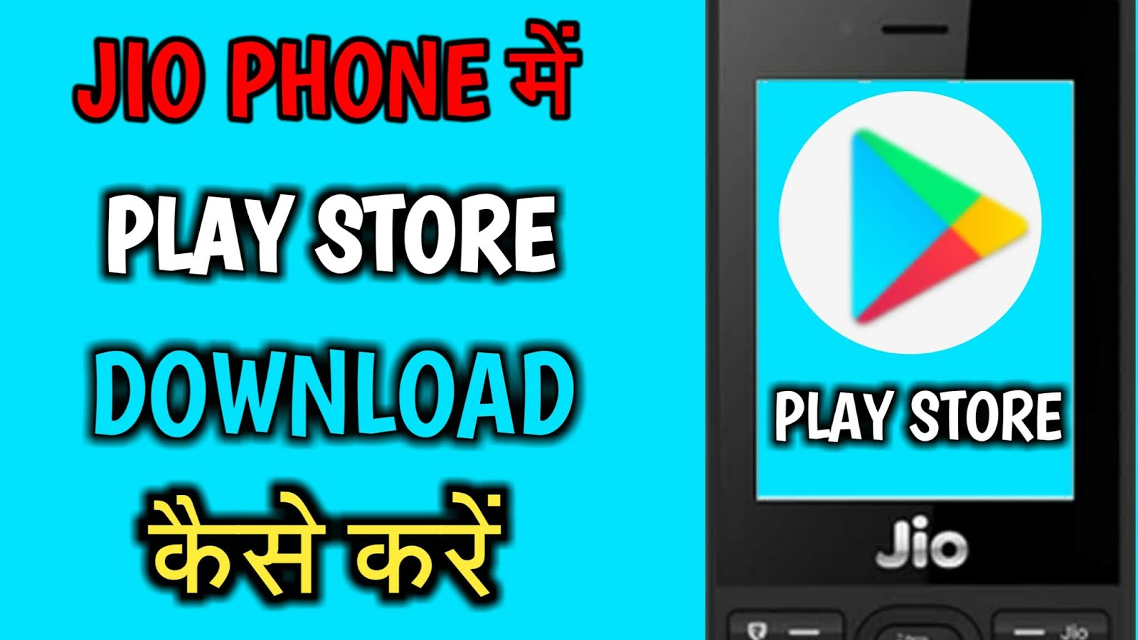 Jio phone me play store kaise download kare - how to download play