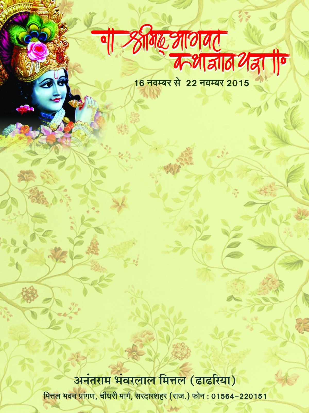 Shrimad bhagwat katha invitation card shrimad bhagwat katha invitation card bhagwat katha card ram katha card katha invitation stopboris Gallery