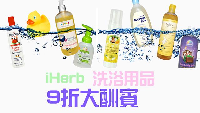 iHerb洗浴用品