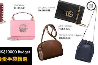 【全私心推薦】10個 HK$10,000 Budget 網紅最愛手袋精選