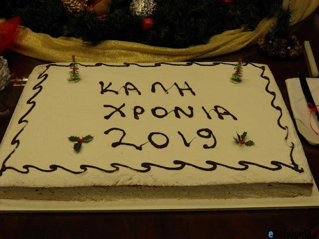 Κοπή πρωτοχρονιάτικης πίτας του Συλλόγου Εκπαιδευτικών Πρωτοβάθμιας Εκπαίδευσης Αργολίδας