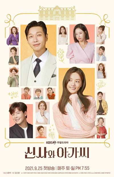 Thiếu Nữ Và Quý Ông - Young Lady And Gentleman (2021)