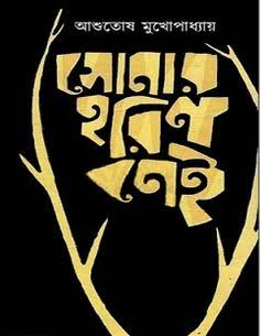 সোনার হরিণ নেই প্রথম খণ্ড - আশুতোষ মুখোপাধ্যায়  Sonar harin nei Part 1 by Ashutosh Mukhopadhyay