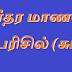 க.பொ.த உயர்தர மாணவர்களுக்கான புலமை பரிசில் (சுபஹ)