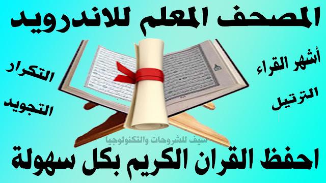 سلسلة تطبيقات وبرامج رمضانية / الشرح الثامن : تطبيق المصحف المعلم للاندرويد لتحفيظ القران الكريم بكل سهولة