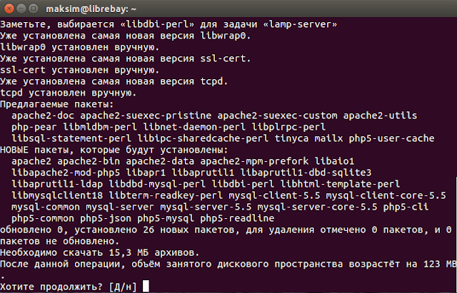 sudo apt-get install lamp-server^