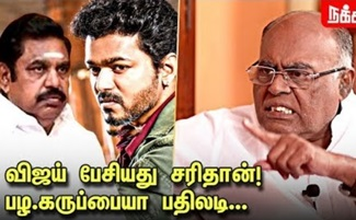 Pala. Karuppiah about Sarkar issue
