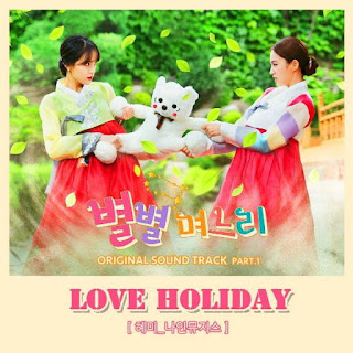 Lyric : Hyemi - Love Holiday (OST. All Kinds of Daughters-in-Law)