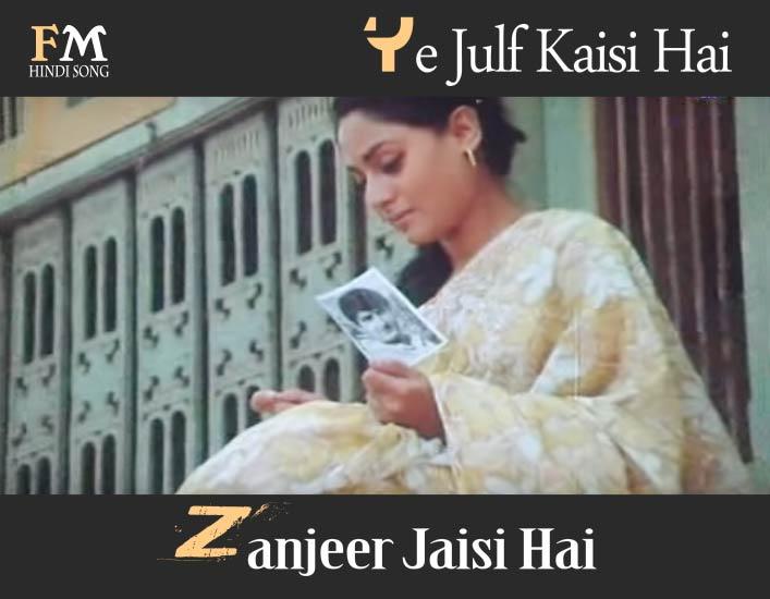 Ye-Julf-Kaisi-Hai-Zanjeer-Jaisi-Piya-Ka-Ghar-(1972)