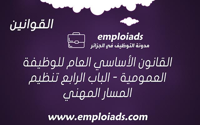 القانون الأساسي العام للوظيفة العمومية - الباب الرابع تنظيم المسار المهني