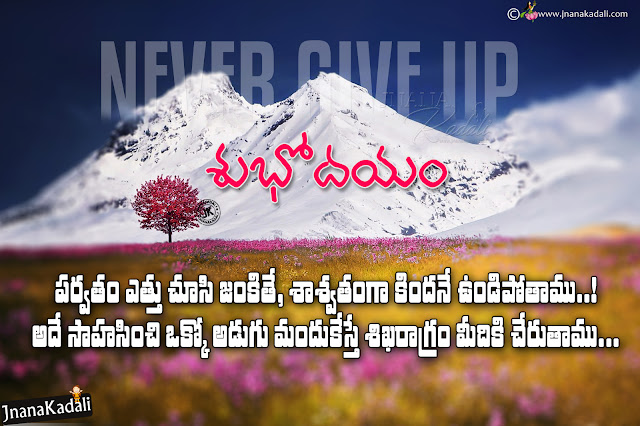 good morning quotes in telugu, inspirational success quotes in telugu, never give up motivational thoughts in telugu