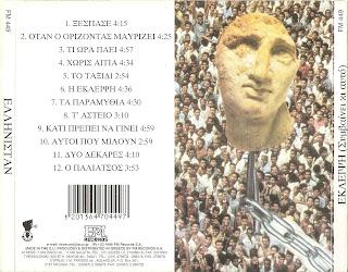 ΕΛΛΗΝΙΣΤΑΝ - (1998) Έκλειψη back