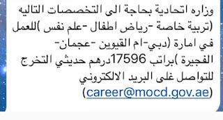 وزارة اتحادية تطلب معلمين بتخصصات مختلفة للعمل بها براتب 18 الف درهم شهريا