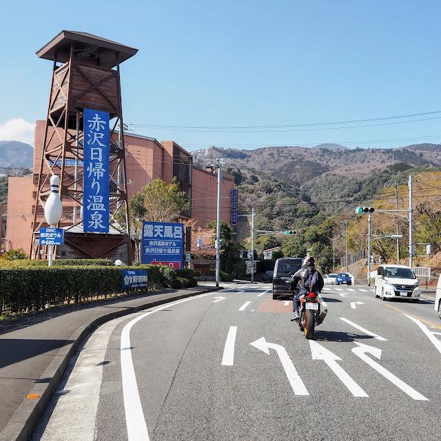 国道135号 赤沢温泉