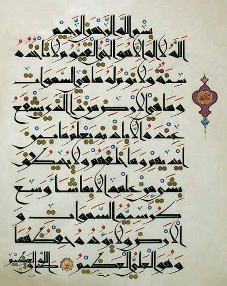 20 Kaligrafi Ayat Kursi Yang Indah Dan Unik Grafis Media