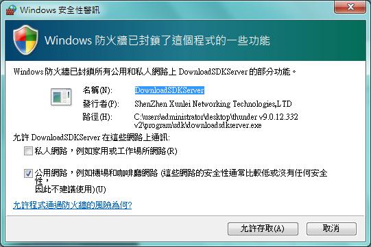 Image%2B007 - 迅雷 Thunder VIP免安裝版 可離線下載、會員加速 v9.0.12.332