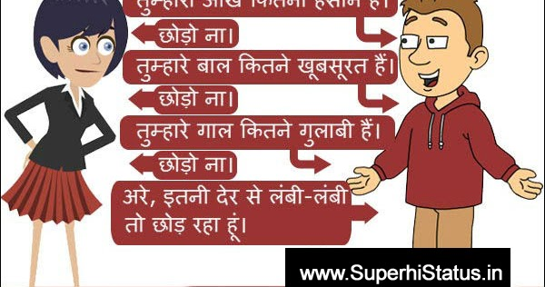 Ha Ha Top 10 Funny Valentines Day Jokes in Hindi