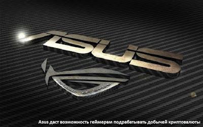 Asus даст возможность геймерам подрабатывать добычей криптовалюты