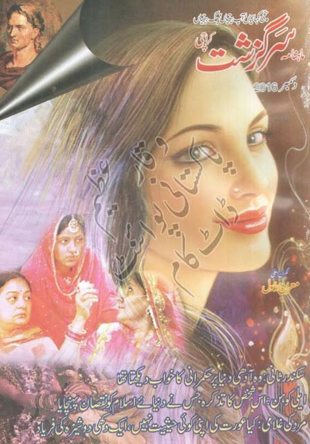 Sarguzasht Digest December 2016 Monthly Urdu Magazine PDF