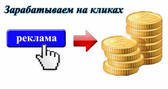http://2.bp.blogspot.com/-2Bfu4DSW7fA/Usl31O_-CDI/AAAAAAAAACg/6YeyKZQaL7M/s1600/zarabotat-na-klikah.jpg