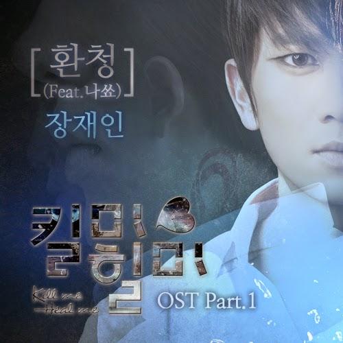 Lyric Jang Jae In - Hallucinations