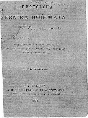 http://alikampos.blogspot.gr/2017/02/1907.html