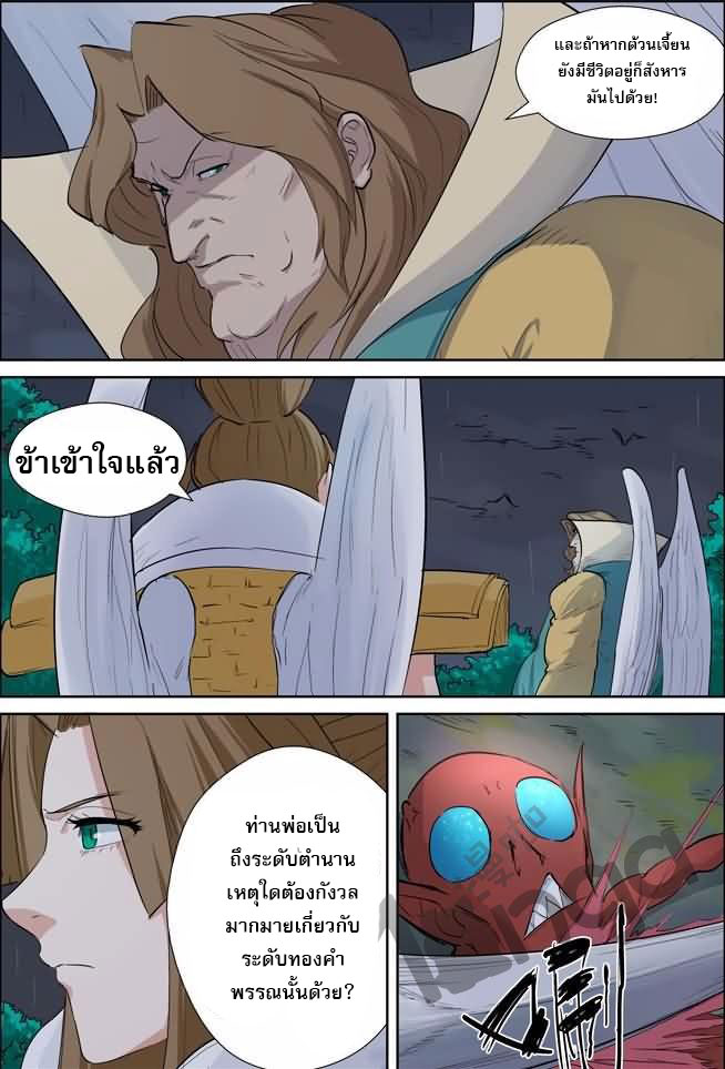 Tales of Demons and Gods ตอนที่ 161 หน้า 4
