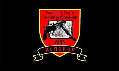 "Знаме на МПЗ ""Непокор"" - Струга"