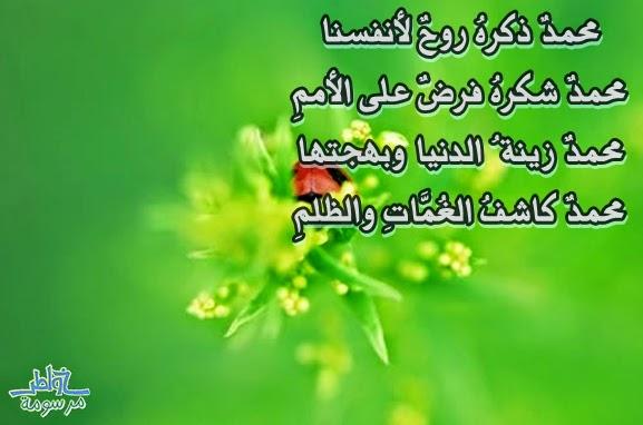 محمدٌ ذكرهُ روحٌ لأنفسنا