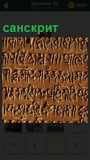 На старинной бумаге древний литературный язык санскрипт, который прочитать невозможно