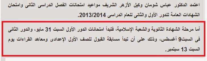 موعد امتحانات الثانويه الازهريه 2014 الترم الثانى - الشهاده الثانويه