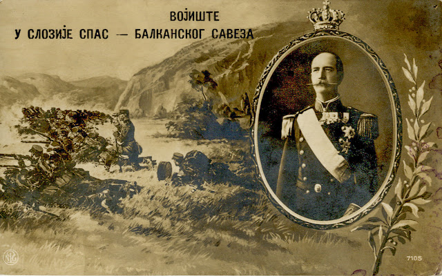 "Postcard from the serie ""Balkan Alliance"", ""У слози је спас"""" (""In consent lies the redemption"") issued during the First Balkan War. On the postcard: George I, King of Greece (12.24.1845 - 03.18.1913)"