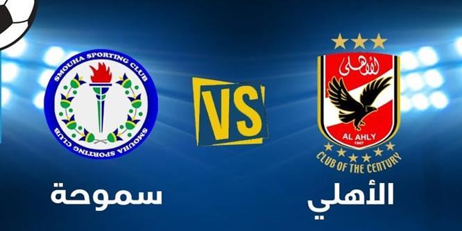 نتيجة مباراة الأهلى وسموحة اليوم الأربعاء 9-8-2017 فى كأس مصر
