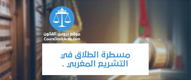 مسطرة الطلاق في التشريع المغربي