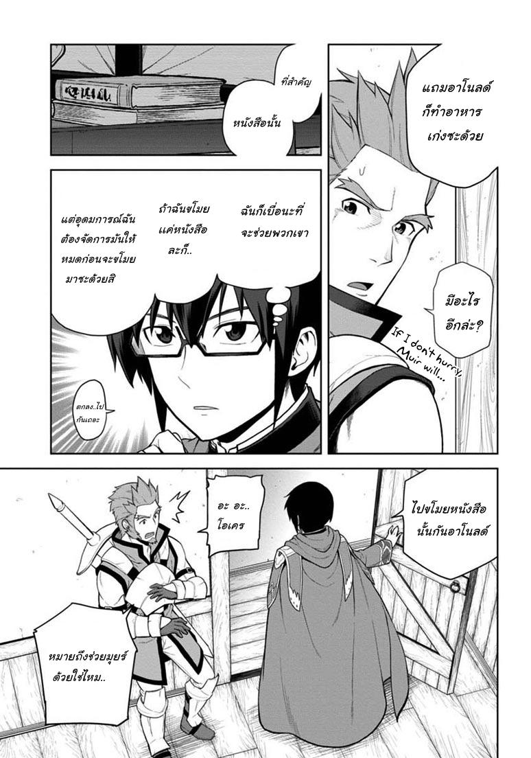 อ่านการ์ตูน Konjiki no Word Master 8 ภาพที่ 7