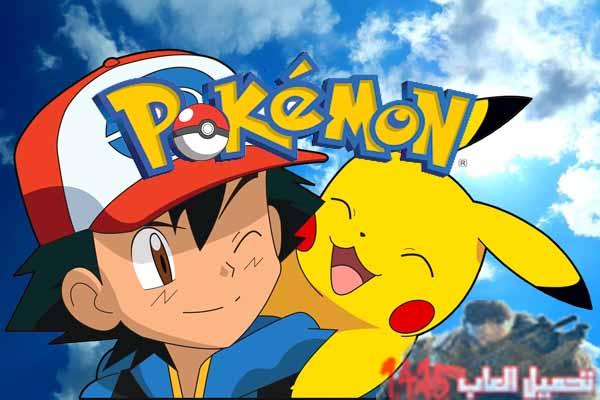 تحميل لعبة بوكيمون جو على الاندرويد والايفون بحجم 57 ميجا فقط - Pokémon Go