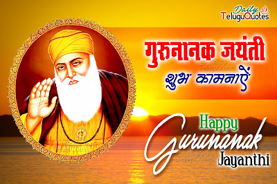 Guru-Nanak-jayanthi-Birthday-Wishes-SMS-and-Quotes-with-Cards