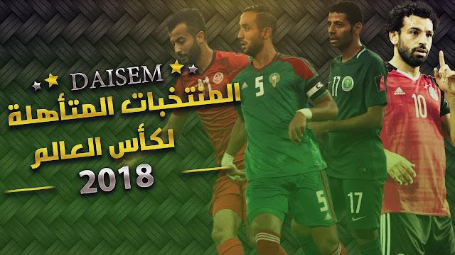 المنتخبات المتأهلة لكأس العالم 2018 (عدد المشاركات وأخر مرة شاركت)