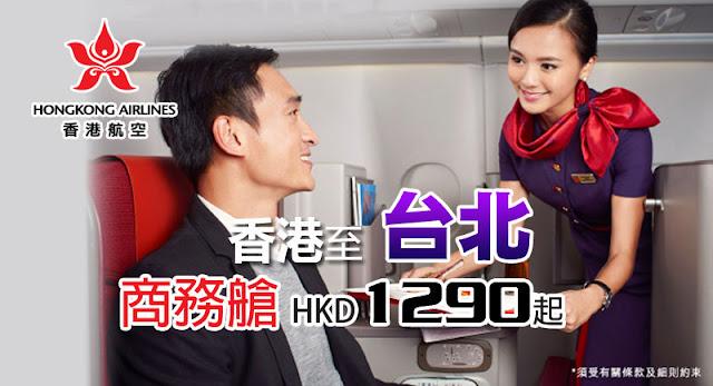 離地兩個鐘,港航商務艙 香港飛台北HK$1,290起,7至8月出發。