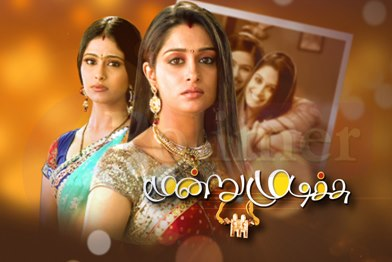 Polimer tv serials moondru mudichu watch online