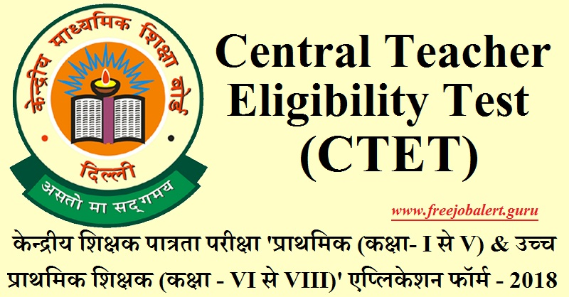 CTET Recruitment 2018