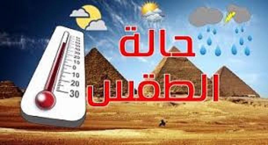 أخبار الطقس غدا الاربعاء 5-4-2017 في مصر أستقرار حالة الطقس في محافظات مصر