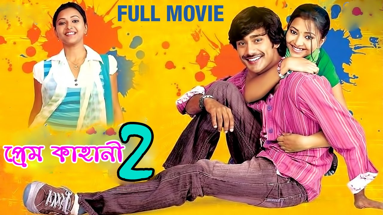 Prem Kahani 2 2018 Bangla Dubbed Movie HDRip 700MB Download