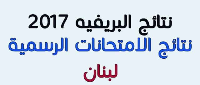نتائج البريفية 2018 لبنان