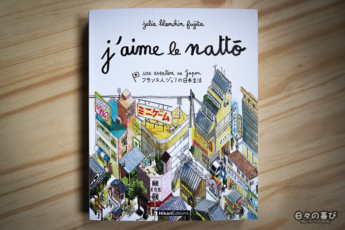 J'aime le nattô, Julie Blanchin, couverture