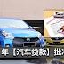 2017 年【汽车贷款】批准条件!申请者月薪提高至RM3000!