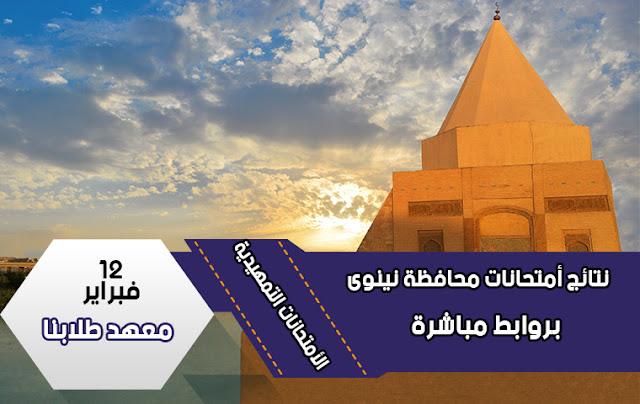 مديرية محافظة نينوى تعلن نتائج التمهيدية للصف السادس الابتدائي 2017