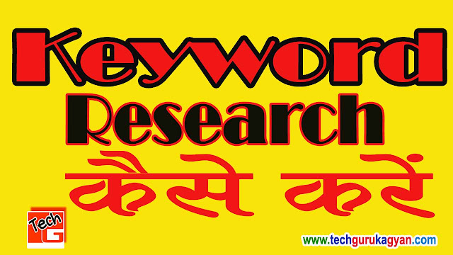 blog-ke-liye-keyword-research-kaise-kare