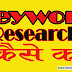 Keyword Research Kaise Kare Blog Post ke Liye