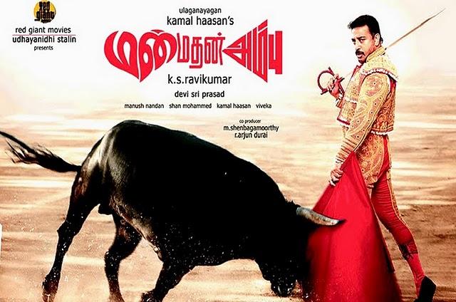 Manmadhan tamil movie free download / D and b trailers